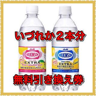 サントリー ウイルキンソン 490ml ペットボトル  炭酸引換券 ファミマ (フード/ドリンク券)