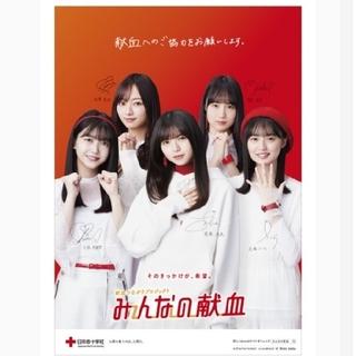 ノギザカフォーティーシックス(乃木坂46)の乃木坂46 ポスター みんなの献血   非売品 (アイドルグッズ)