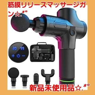 【新品未使用品  筋膜リリースマッサージガン 電動 無段階変速 LCDタッチスク(マッサージ機)