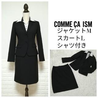 コムサイズム(COMME CA ISM)のコムサイズム ブラック スカートスーツ ジャケットM スカートL レディース(スーツ)