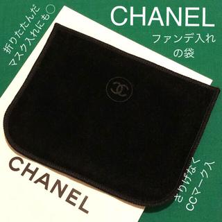 シャネル(CHANEL)のCHANEL シャネル ブラック ケース 布 入れ物 袋 マスク入れ にも◯ 黒(ボトル・ケース・携帯小物)