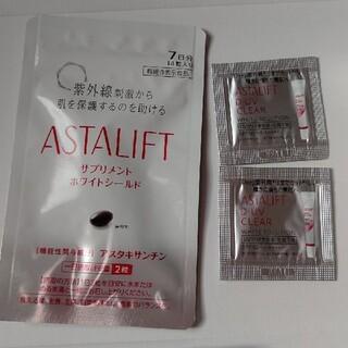 ASTALIFT - アスタリフト サプリメント ホワイトシールド ホワイトソリューション
