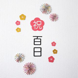 祝!百日&花形ペーパーファン(和柄)★100日祝い★お食い初め★熨斗風