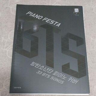 BTS 防弾少年団 ピアノ 楽譜 ピアノフェスタBTS(ポピュラー)