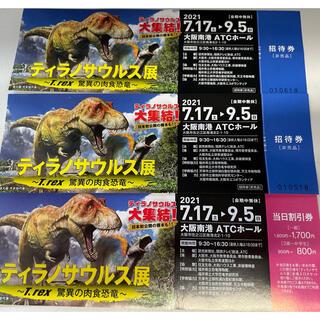 ティラノサウルス展  招待券 2枚セット 割引き券1枚(その他)