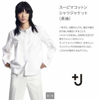 ユニクロ(UNIQLO)の新品タグ付きUNIQLOスーピマコットンシャツジャケット(長袖)ジル・サンダー(シャツ/ブラウス(長袖/七分))