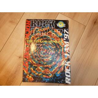バンドスコアROCK JAM'97 ザ・イエローモンキー大特集です。(ポピュラー)