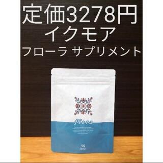 【定価3278円】イクモア フローラサプリメント(スカルプケア)
