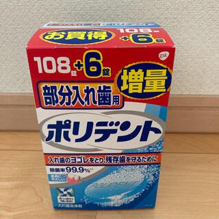 アースセイヤク(アース製薬)のポリデント 部分入れ歯用 72錠(口臭防止/エチケット用品)