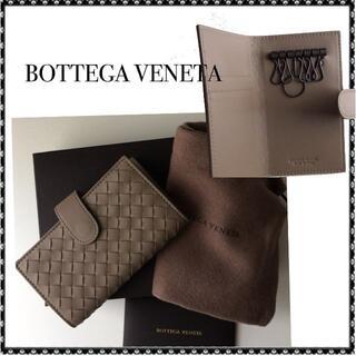 ボッテガヴェネタ(Bottega Veneta)のBOTTEGA VENETA  イントレチャート キーケース(キーケース)
