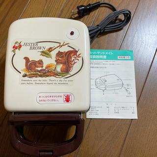 JESTER BROWN ホットサンドメーカー (JB-3500) 丸山技研