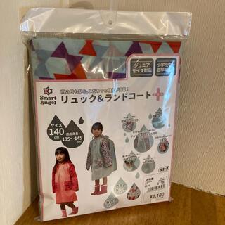 ニシマツヤ(西松屋)のレインコート リボン柄140 収納バッグ付き(レインコート)