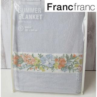フランフラン(Francfranc)の新品୨୧フランフラン サマーブランケット シングル コットン100%(毛布)