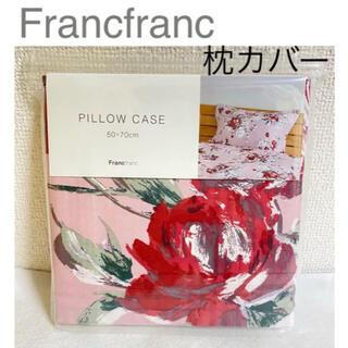 フランフラン(Francfranc)の【新品未使用】Francfranc  フランフラン ♡ 枕カバー 花柄(シーツ/カバー)