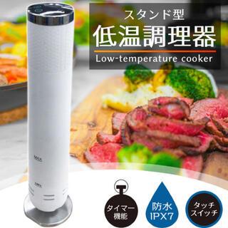 ヒロ・コーポレーション PRD180710 [スタンド型低温調理器](調理機器)