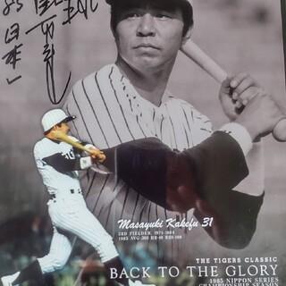 阪神タイガース - 掛布雅之 阪神タイガース 1985 直筆サイン  背番号31
