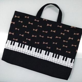 ベージュりぼんb×鍵盤ピアノレッスンバッグ ハンドメイド(バッグ/レッスンバッグ)
