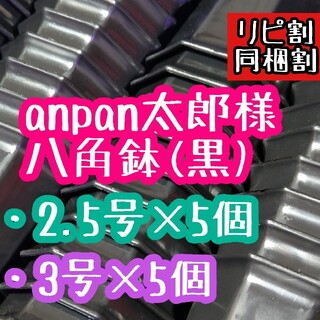 anpan太郎様 八角鉢(その他)