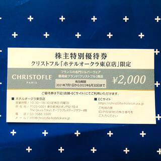 2000円分✴︎クリストフル「ホテルオークラ 東京店」限定✴︎株主特別優待券(その他)