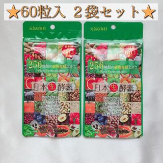 ファンケル(FANCL)の【新品】日本生酵素 60粒入り 日本製 ダイエット DHC ファンケル 美容(ダイエット食品)