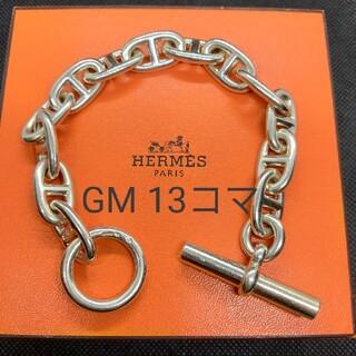 Hermes - HERMES シェーヌダンクル GM 13コマ