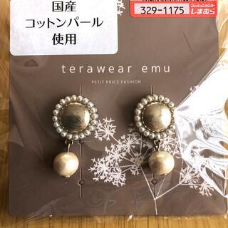シマムラ(しまむら)のしまむら てらさん コラボ terawear emu パールピアス(ピアス)