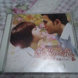 薔薇之恋 薔薇のために 日本語版サウンドトラック(テレビドラマサントラ)