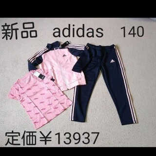 アディダス(adidas)の40%off‼️新品adidasジャージ上下Tシャツ140 定価¥13937(その他)