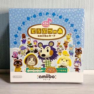 ニンテンドウ(任天堂)のどうぶつの森 amiibo カード 第3弾 50パック 1box(Box/デッキ/パック)