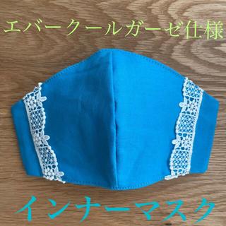 冷感立体インナーマスク エバークール ブルー レース仕様 キッズサイズ(外出用品)