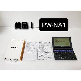 SHARP - 未使用に近い シャープ 電子辞書 Brain ブラック系 PW-NA1-B