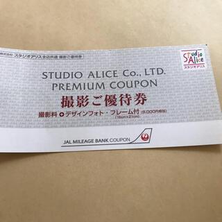 スタジオアリス 撮影  2021.12.31まで(その他)