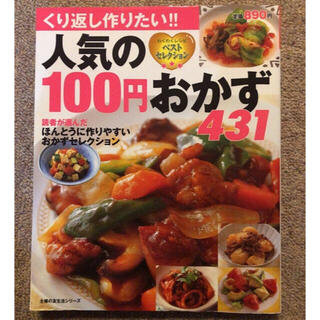 シュフトセイカツシャ(主婦と生活社)の人気の100円おかず レシピ(料理/グルメ)