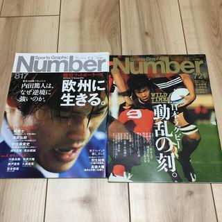 ブンゲイシュンジュウ(文藝春秋)の雑誌 スポーツグラフィックナンバー Number 721  817(趣味/スポーツ)