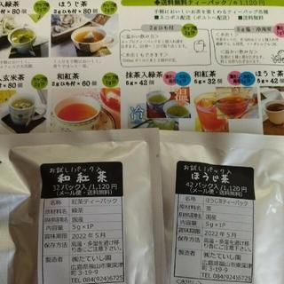 お茶屋さんの和紅茶 ほうじ茶 お試し ティーパック(茶)