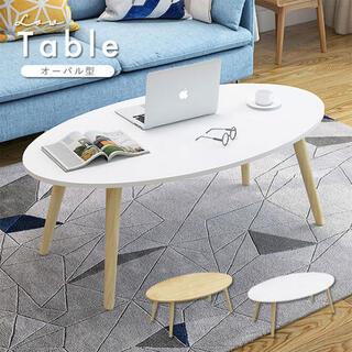 ナチュラルなカラーがお部屋を明るくしてくれる オーバル型ローテーブル。ホワイト(ローテーブル)