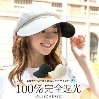 新品タグ付き BICHERIE./ビシェリ♡つば広キャスケット 100%完全遮光(キャスケット)