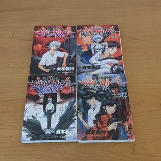新世紀エヴァンゲリオン 9〜12巻セット