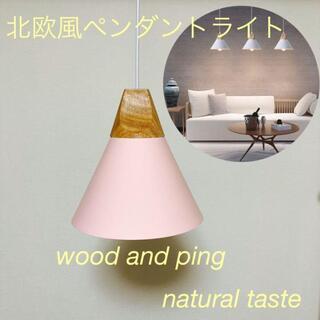 【新品未使用】北欧風 ペンダントライト(天井照明)