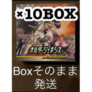 ポケモン(ポケモン)のポケモンカード 未開封 シュリンク付き オルタージェネシス 10Box(Box/デッキ/パック)
