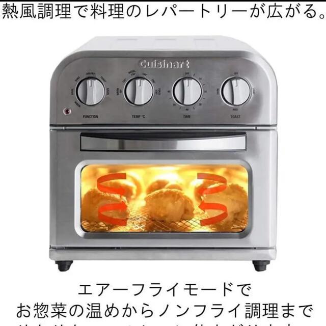 T-fal(ティファール)のクイジナート ノンフライ オーブントースター Cuisinart  新品 スマホ/家電/カメラの調理家電(調理機器)の商品写真