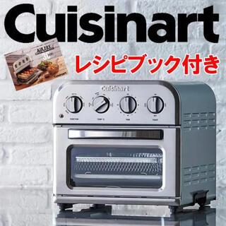 T-fal - クイジナート ノンフライ オーブントースター Cuisinart  新品