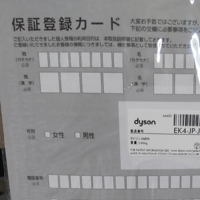 Dyson(ダイソン)の【美品】ダイソン 扇風機 hot&cool AM05 ホワイ スマホ/家電/カメラの冷暖房/空調(扇風機)の商品写真