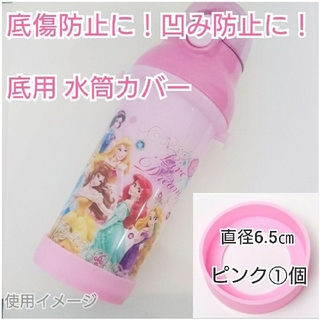 直径6.5㎝ピンク①個直飲みプラスチック水筒カバー女の子幼稚園保育園男の子供(水筒)