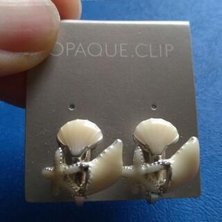 オペークドットクリップ(OPAQUE.CLIP)のリバーシブル貝殻とパールイヤリング(イヤリング)