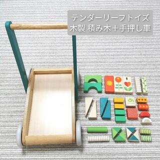 テンダーリーフトイズ 積み木 手押し車 ベビー おもちゃ ブロック 木製(積み木/ブロック)