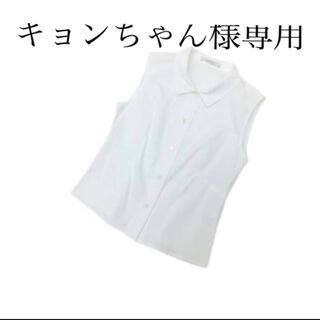 フォクシー(FOXEY)のキョンちゃん様専用(シャツ/ブラウス(半袖/袖なし))