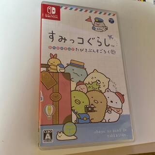 ニンテンドースイッチ(Nintendo Switch)のすみっコぐらし おへやのすみでたびきぶんすごろく Switch(家庭用ゲームソフト)