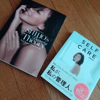 ゲントウシャ(幻冬舎)のSHIHO's Beauty Theory Total Beauty Guide(その他)