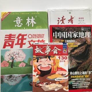 故事会 青年文摘 读者 意林 中国国家地理 杂志 中国雑誌(文芸)